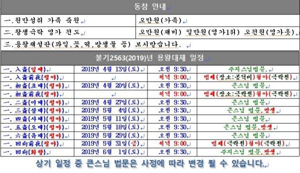 용왕재일정표2.JPG