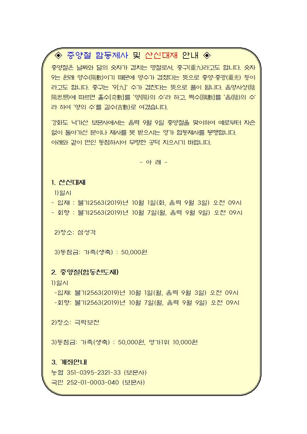 중양절 최종001.jpg