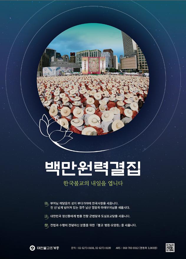 조계종백만원력결집.png