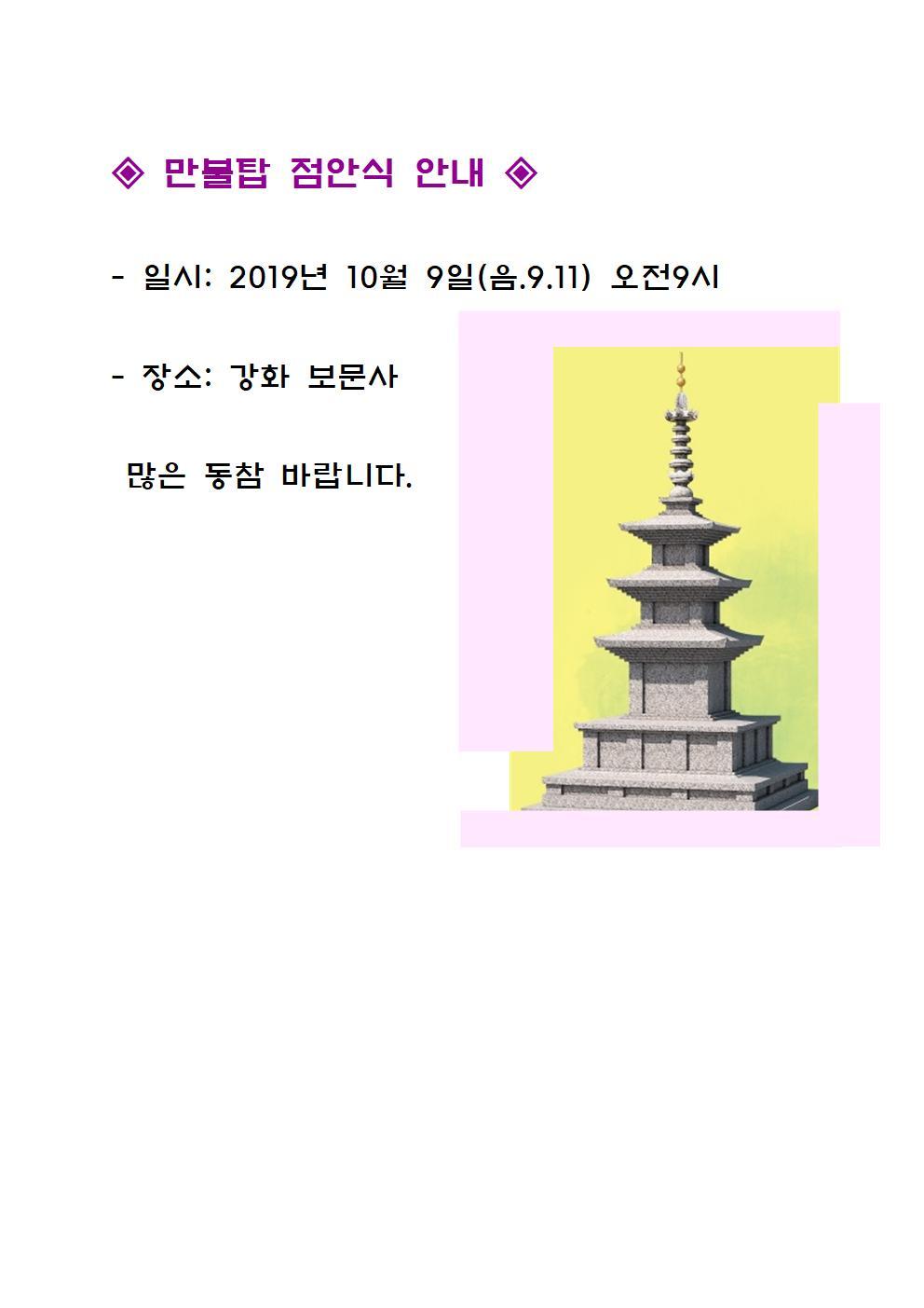 ◈ 만불탑 점안식 안내 ◈001.jpg