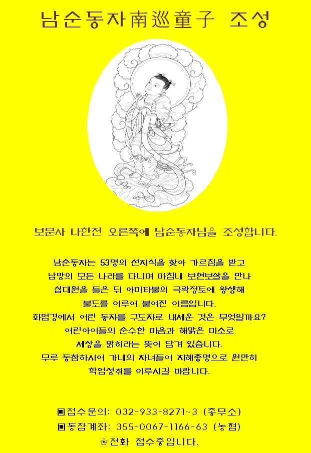 남순 포스터.png