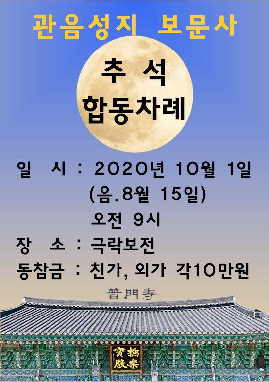 추석합동차례2020홈페이지 최종.JPG
