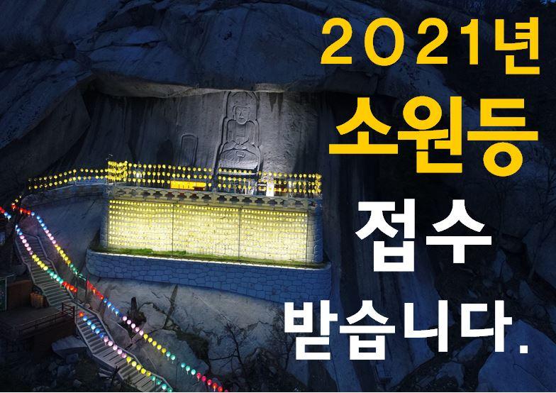 2021년 소원등 접수(홈피용).JPG